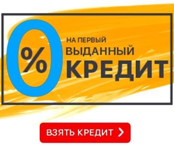 Онлайн кредит под 0% в Казахстане